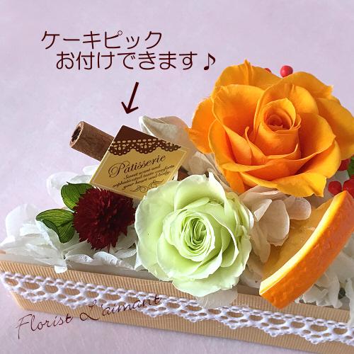 ローズケーキ(オレンジ)05
