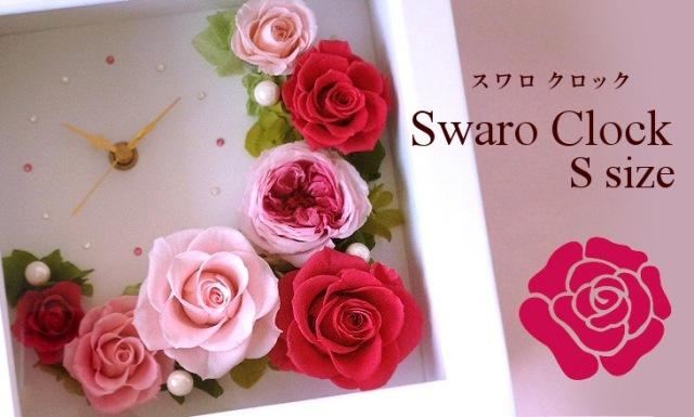 スワロクロックSサイズ(ピンク)