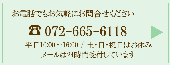 お電話でもお気軽にご相談ください tel:072-665-6118 平日10時~16時 南真知子まで