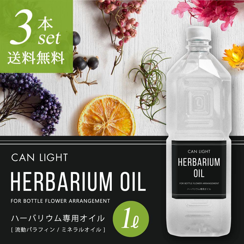 ハーバリウムオイル1L3本セット キャンライト 商品画像