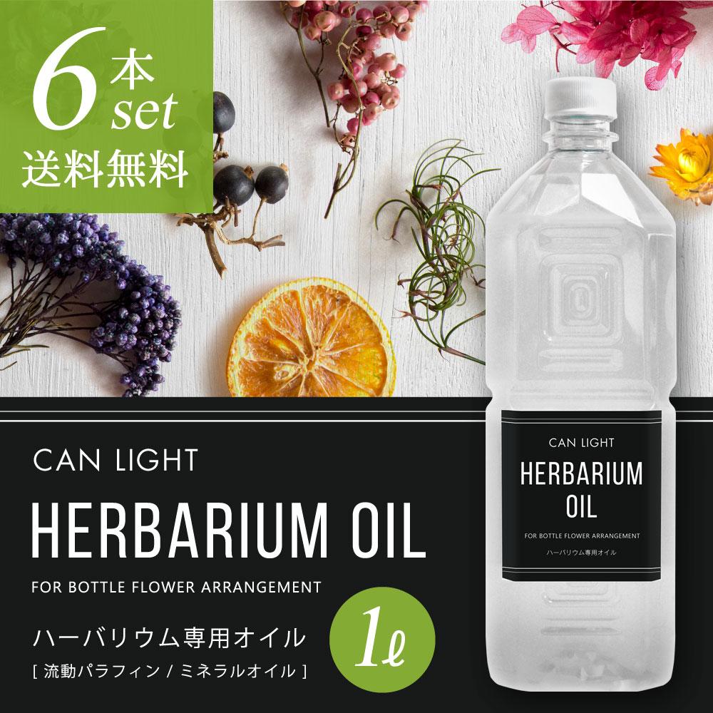 ハーバリウムオイル1L6本セット キャンライト  商品画像
