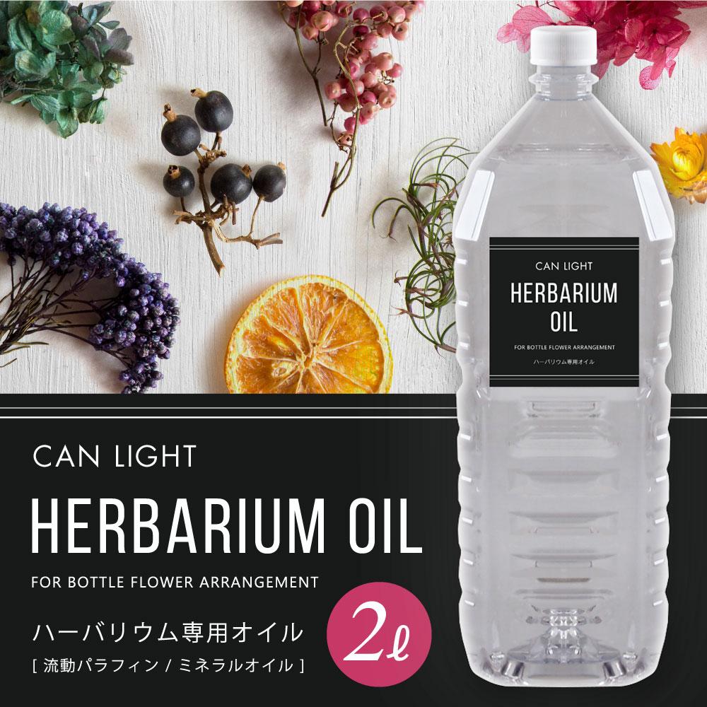 ハーバリウムオイル2L キャンライト  商品画像