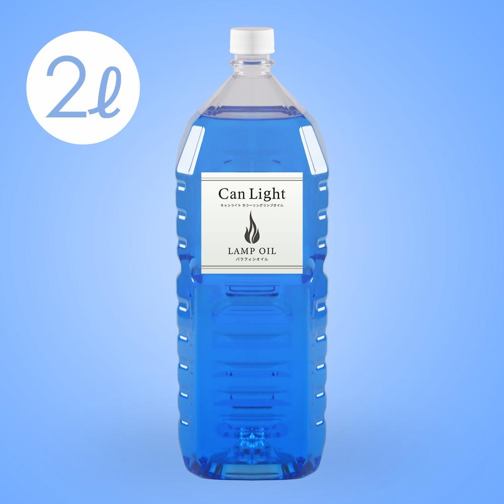 ランプオイル 2L【業務用】 カラー:ブルー(注ぎ口キャップ付)