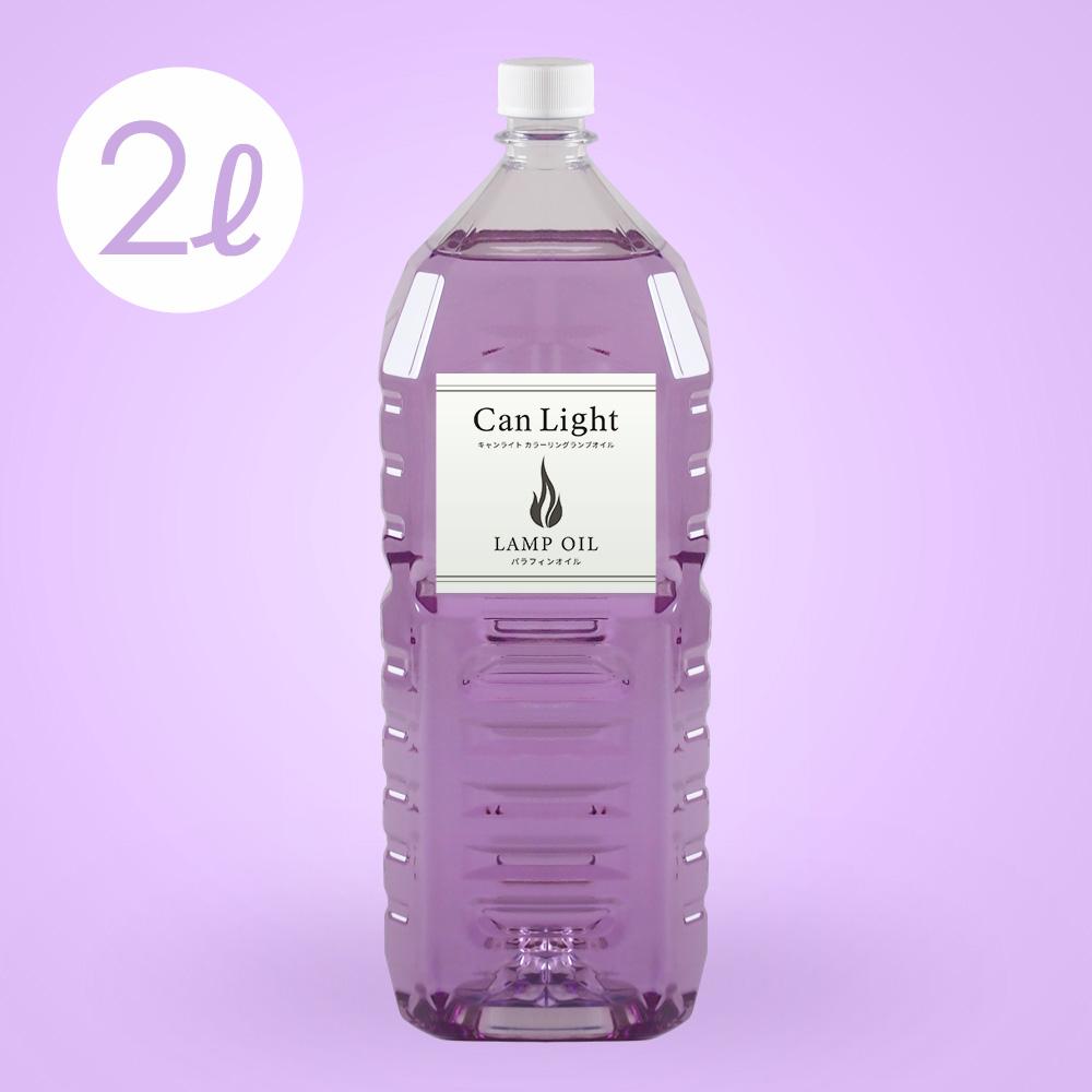 ランプオイル 2L【業務用】 カラー:バイオレット(注ぎ口キャップ付)