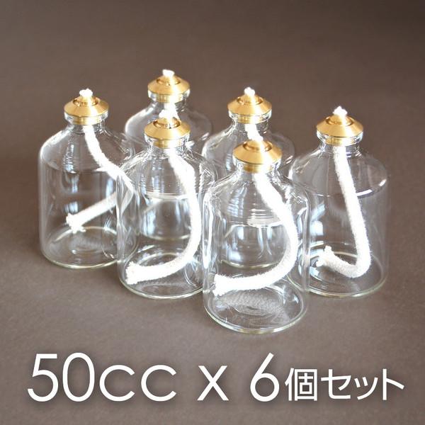 オイルランプ6個セット 50ccベーシック 卓上ミニランプ テーブルランプ ガラスランプ