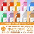 ランプ専用オイル24本セットキャンペーン 希望小売価格48000円がキャンペーン特価28800円+消費税。2L1本あたり1200円
