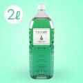 ランプオイル 2L【業務用】 カラー:グリーン(注ぎ口キャップ付)