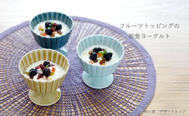 和食器 有田焼 通販 藍土な休日 藍土 和山窯 波佐見焼 デザートカップ カップ