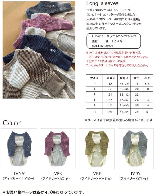 ワッフルコンビネーションTシャツ3号