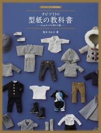 ドールソーイングBOOK オビツ11の型紙の教科書ー11cmサイズの男の子服ー