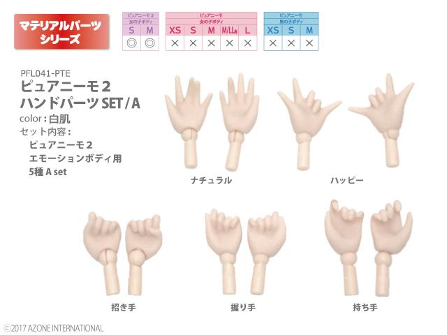 ピュアニーモ2ハンドパーツSET/A 白肌 PFL041-PTE