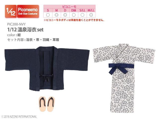 1/12温泉浴衣set 紺 PIC200-NVY