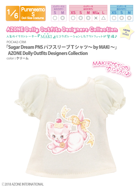 「Sugar Dream PNSパフスリーブTシャツ〜by MAKI〜」AZONE Dolly Outfits Designers Collection クリーム POC442-CRM