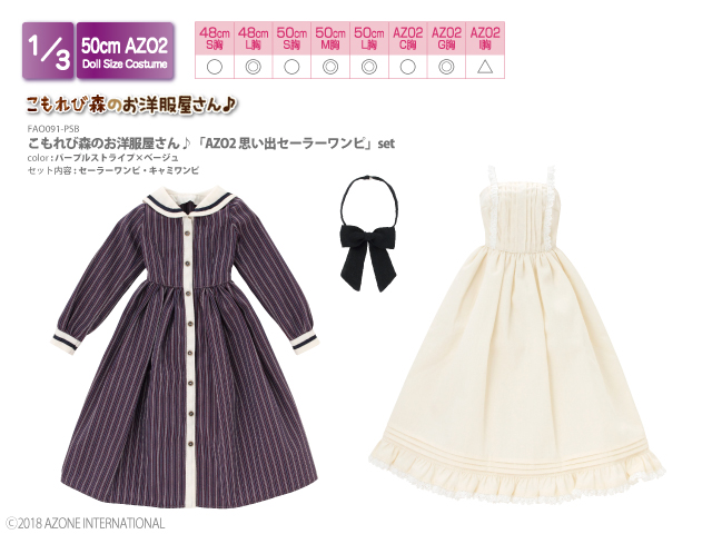 こもれび森のお洋服屋さん♪「AZO2思い出セーラーワンピ」set パープルストライプ×ベージュ FAO091-PSB