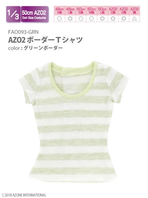 AZO2ボーダーTシャツ グリーンボーダー FAO093-GRN