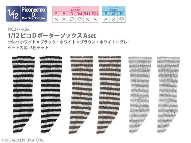 1/12ピコDボーダーソックスA 3足set PIC217-ASA