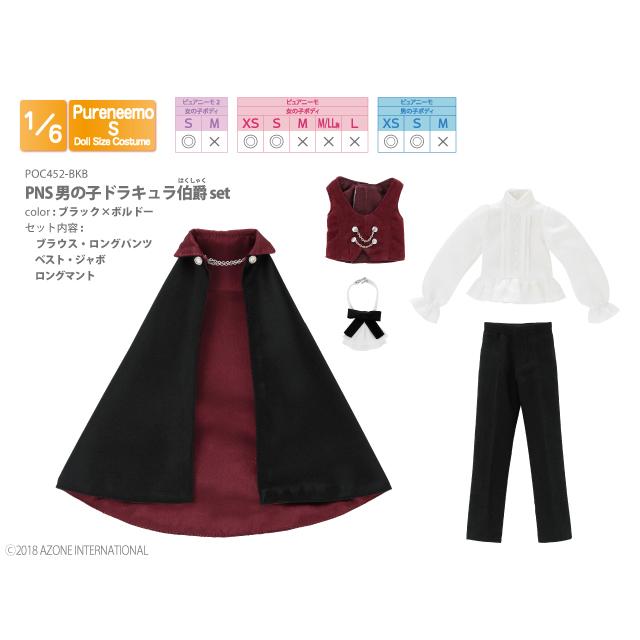 PNS男の子ドラキュラ子爵set ブラック×ボルドー POC452-BKB