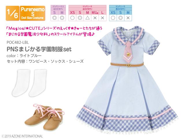 PNSまじかる学園制服set POC482
