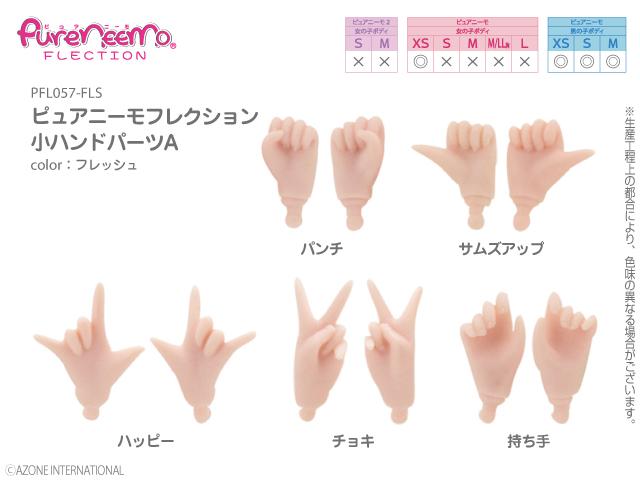 ピュアニーモフレクション 小ハンドパーツA フレッシュ(肌色) PFL057-FLS