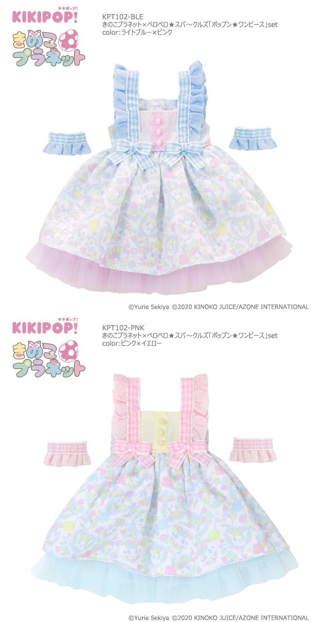 きのこプラネット×ペロペロ★スパ〜クルズ「ポップン★ワンピース」set KPT102
