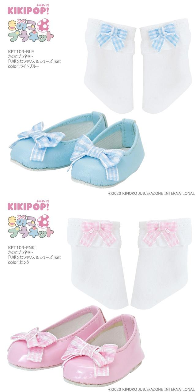 きのこプラネット「リボンなソックス&シューズ」set KPT103