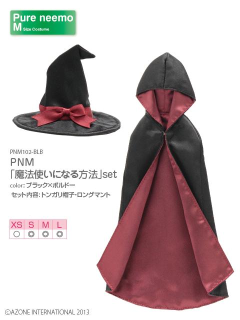 PNM「魔法使いになる方法」set