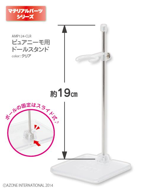 ピュアニーモ用 ドールスタンド AMP124-CLR