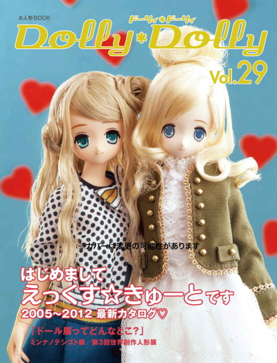 お人形MOOK Dolly*Dolly Vol.29
