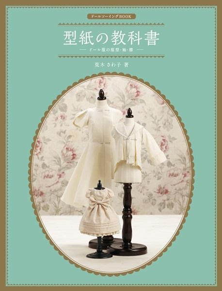ドールソーイングBOOK 型紙の教科書-ドール服の原型・袖・襟-