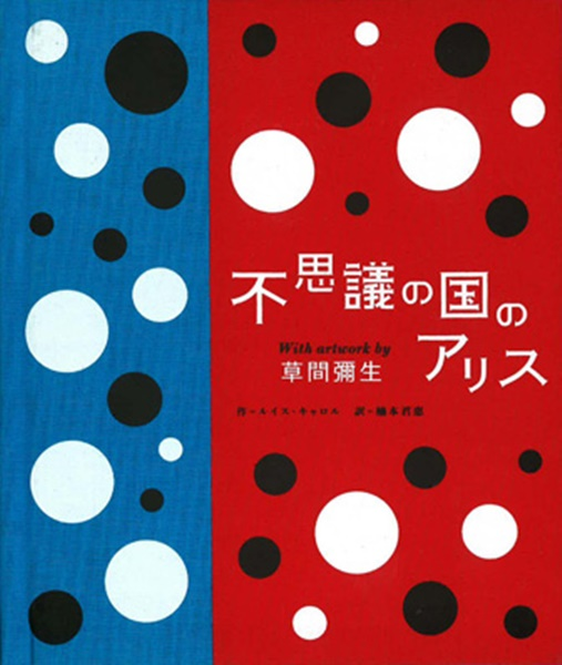 不思議の国のアリスWith artwork by 草間彌生