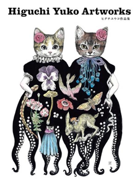 Higuchi Yuko Artwarks ヒグチユウコ作品集