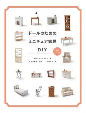 ドールのためのミニチュア家具DIY