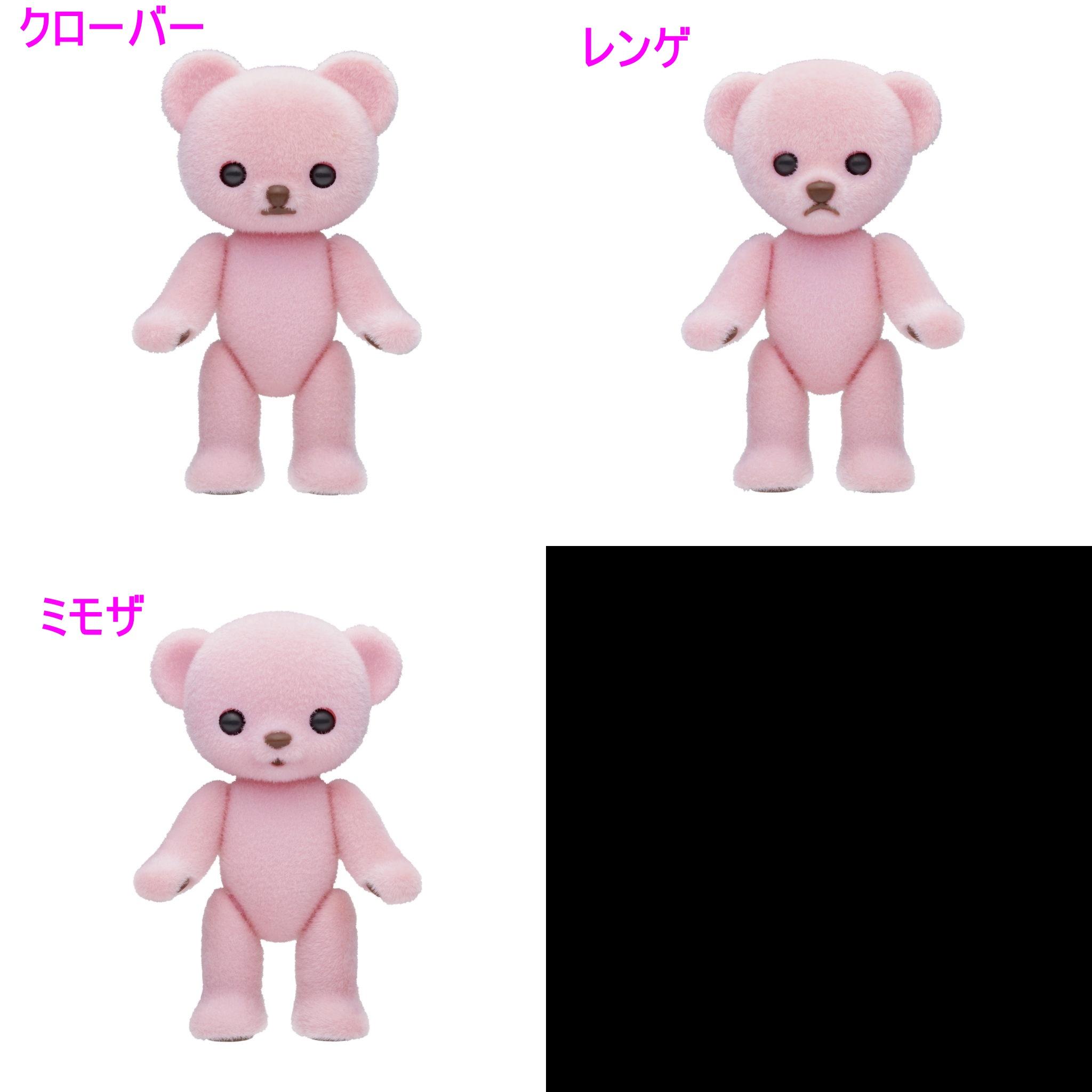 ハニーベア ピンク