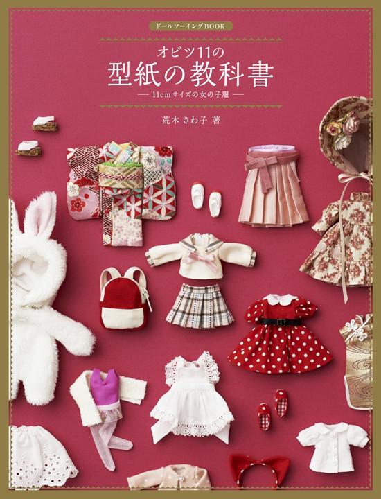 ドールソーイングBOOK オビツ11の型紙の教科書 -11cmサイズの女の子服-