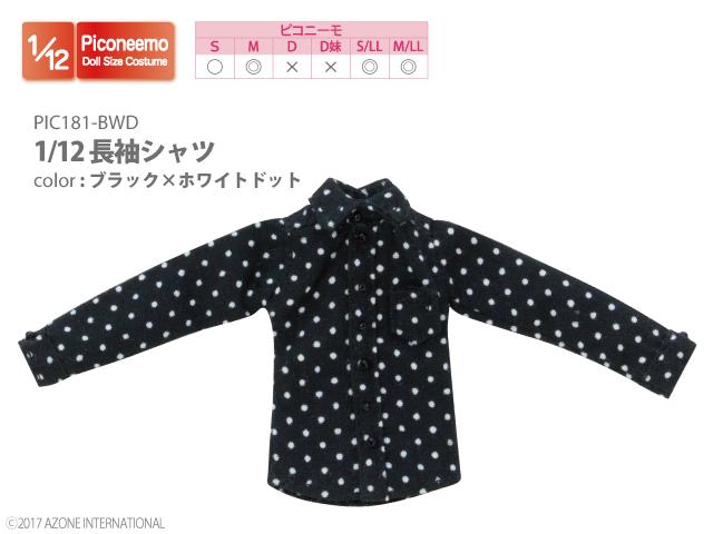 1/12長袖シャツ ブラック×ホワイトドット PIC181-BWD