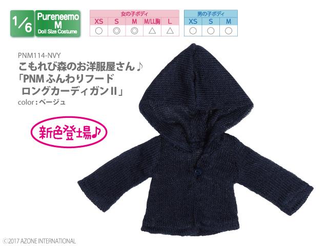 こもれび森のお洋服屋さん♪「PNMふんわりフードカーディガン2 ネイビー」PNM114-NVY