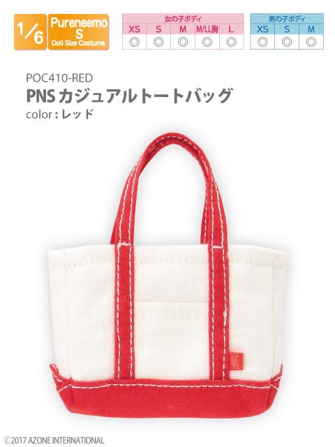 PNSカジュアルトートバッグレッドPOC410-RED