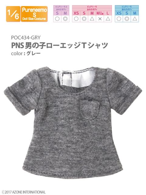 PNS男の子ローエッジTシャツ グレー POC434-GRY