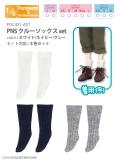 PNSクルーソックスset ホワイト・ネイビー・グレー POC451-AST