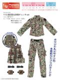 1/12迷彩服&防弾チョッキset PIC260