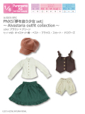 PNXS「夢を追う少女set」~Alvastaria outfit collection~ ALB203-BRG
