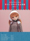 Dolly Dress Book Unoa Quluts