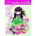 Dolly Dolly 2014 spring グラフィック社
