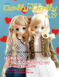 お人形MOOK Dolly*Dolly Vol.29