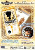 ダル/Face&BodyDAL(Mocha Skin) MF-009