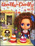 グラフィック社 Dolly Dolly Vol.16