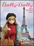 グラフィック社 Dolly Dolly Vol.20