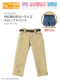 PNS男の子ローライズクロップドパンツ ベージュ POC436-BGE