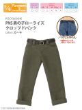 PNS男の子ローライズクロップドパンツ カーキ POC436-KHK