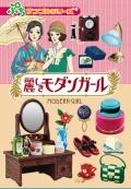 ぷちサンプルシリーズ 麗しきモダンガール